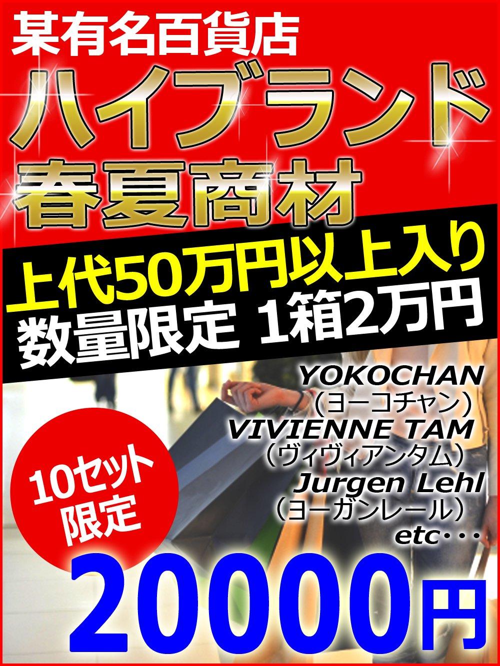 【追加8セットのみ再販】某有名百貨店ハイブランド春夏商材が上代50万円分以上入って1箱2万円