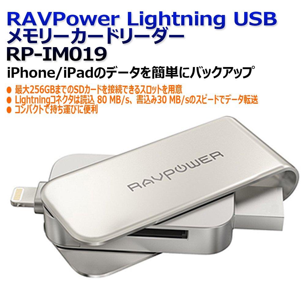 【送料無料】RAVPower Lightning USBメモリーカードリーダー(RP-IM019)iPhone/iPadのデータを簡単にバックアップ@880