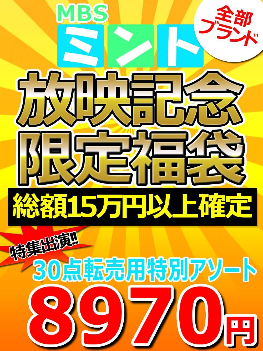 【MBS放送ミント出演!】放映記念特別福袋 総額15万円以上確定!転売用アソート【30点】8970