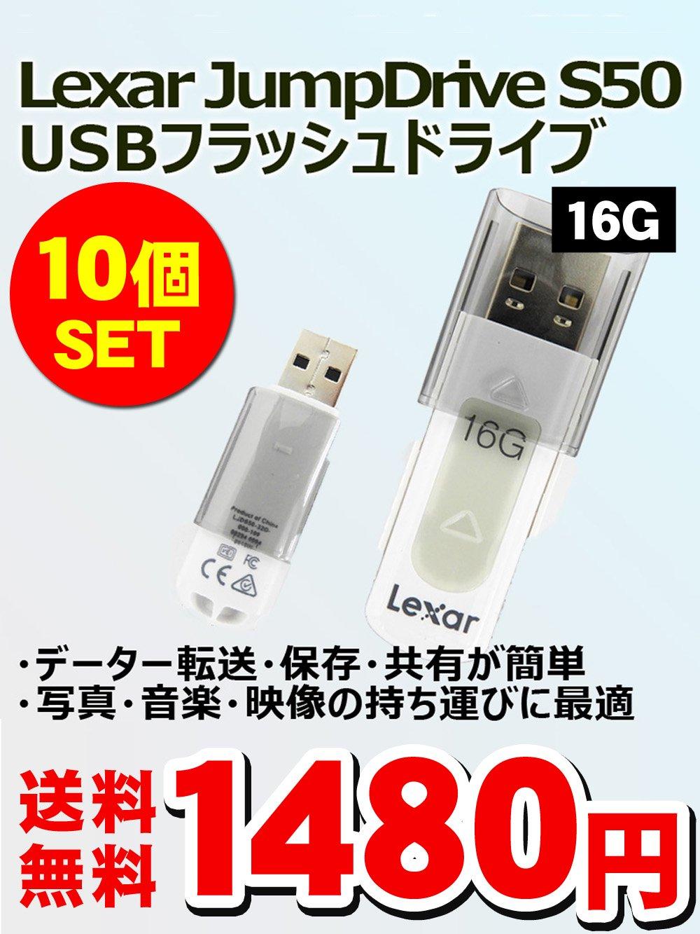 【送料無料】Lexar JumpDrive s50 USBフラッシュドライブ16G【10個セット】 @1480