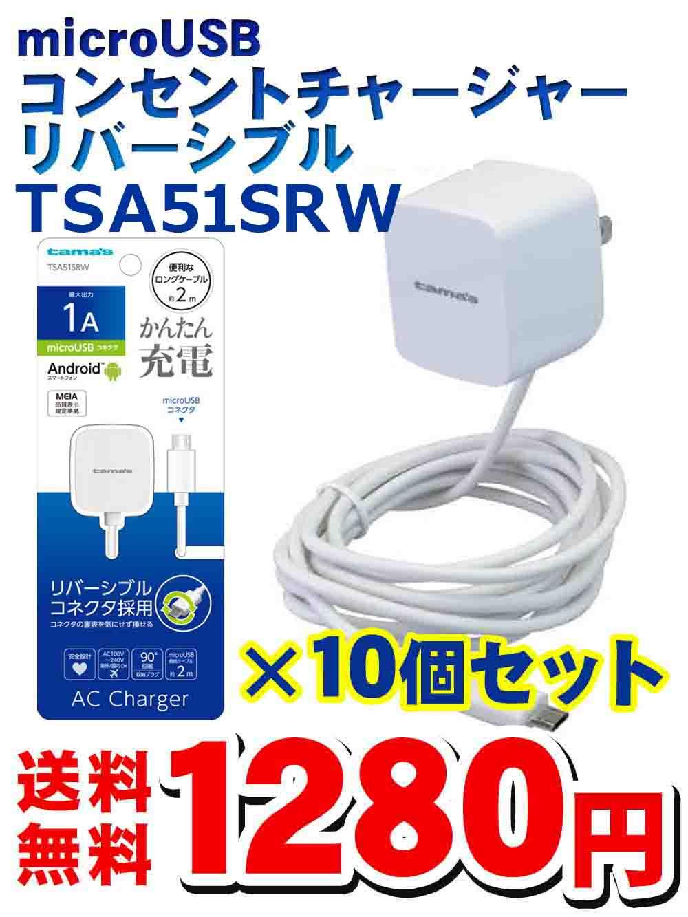 【送料無料】microUSBコンセントチャージャーリバーシブル1A(TSA51SRW) 激安仕入れ!【10点】1280円