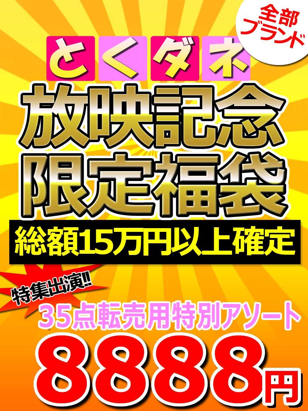 【とくダネ!放映記念】特別福袋 上代15万円確定!転売用アソート【35点】8888(6/19金曜8時)