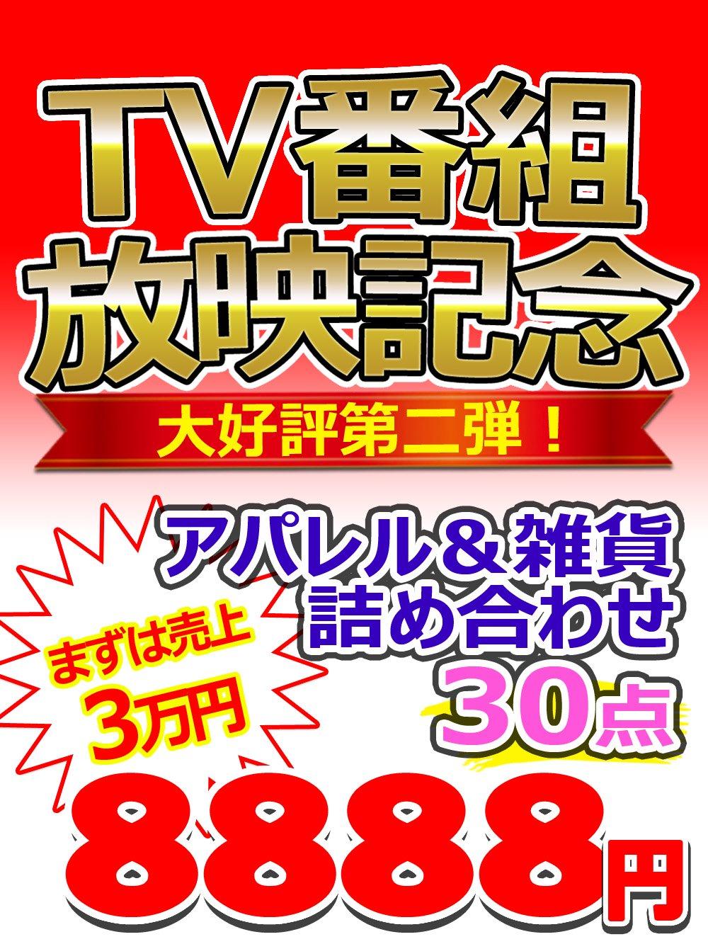 大反響!テレビ番組放映記念第2弾!まずは売上3万円!アパレル&雑貨ALL詰め合わせ【30点】8888円