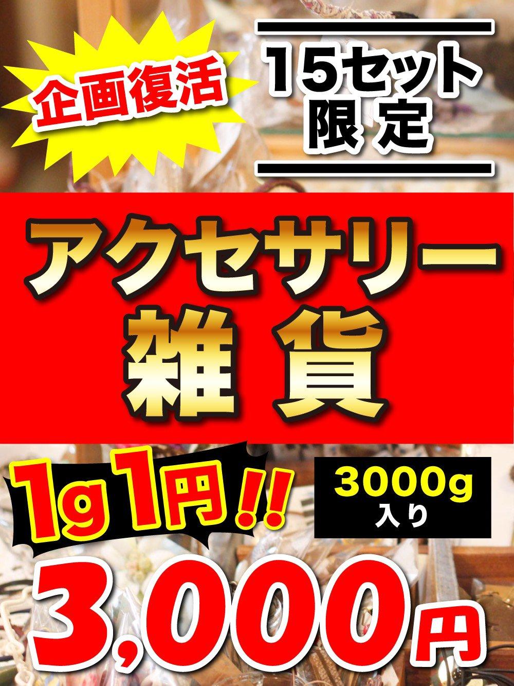 【衝撃1円!大人気ヘアアクセ・服飾系小物】新仕入れでリニューアル!1g 1円【3000g】@1