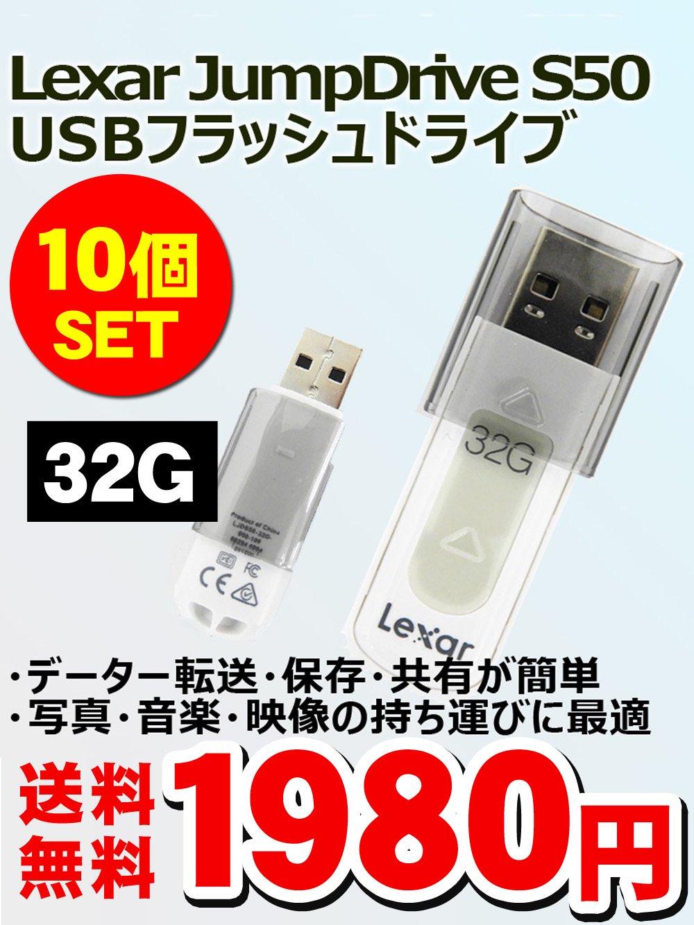 【送料無料】Lexar JumpDrive s50 USBフラッシュドライブ32G【10個セット】@1980