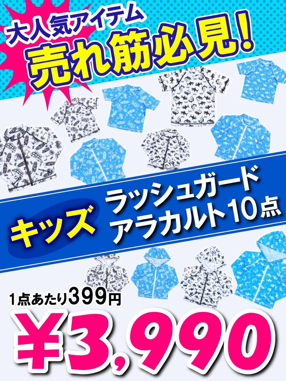 【売れ筋必見!】大人気アイテムのキッズよりラッシュガードアラカルト!【10点】@399