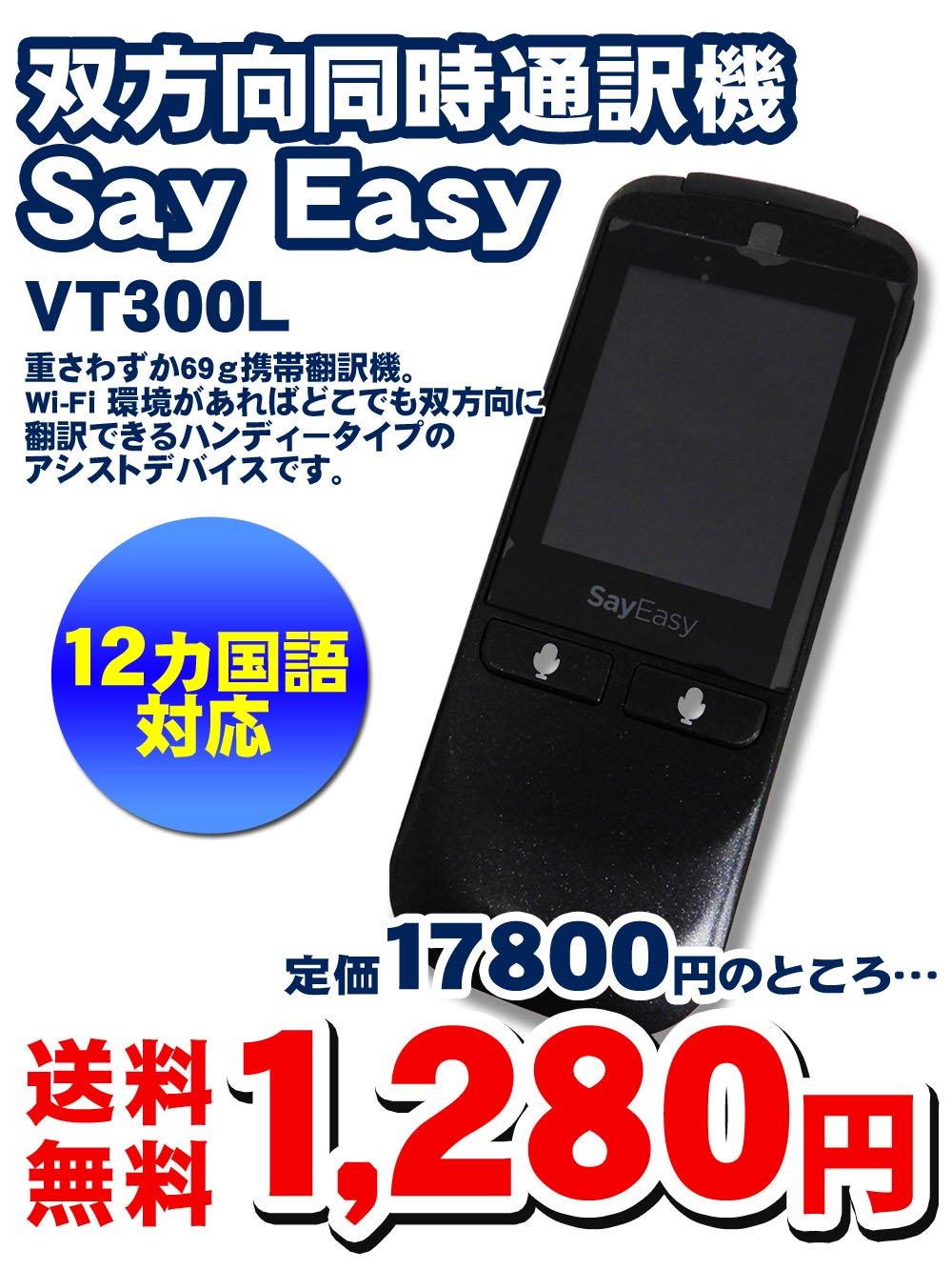 【送料無料】自動翻訳機Say Easy(VT300L)【定価17800・驚異の95%OFF】@1280