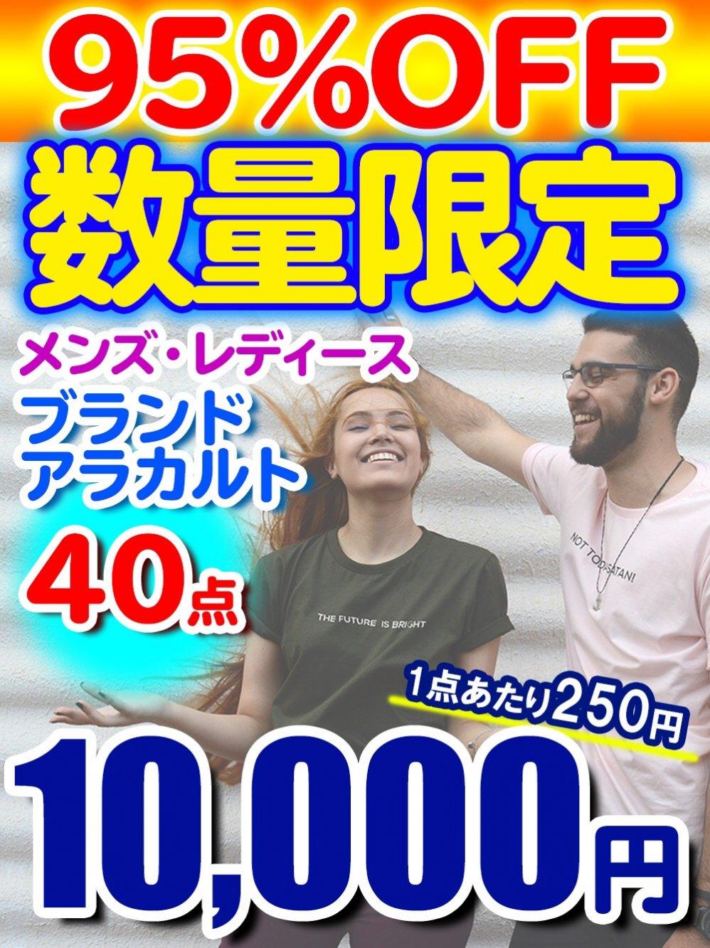【95%OFF】数量限定メンズ・レディースブランドアラカルト【40点】@250