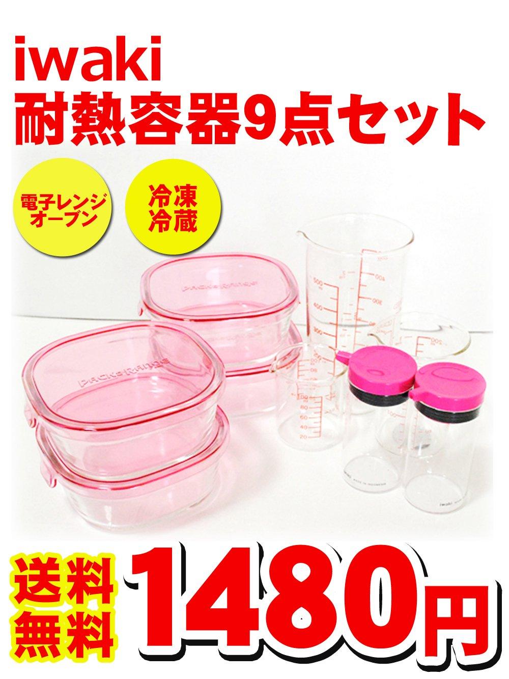 【送料無料】IWAKIイワキ 耐熱ガラス容器9点セット【1480円】