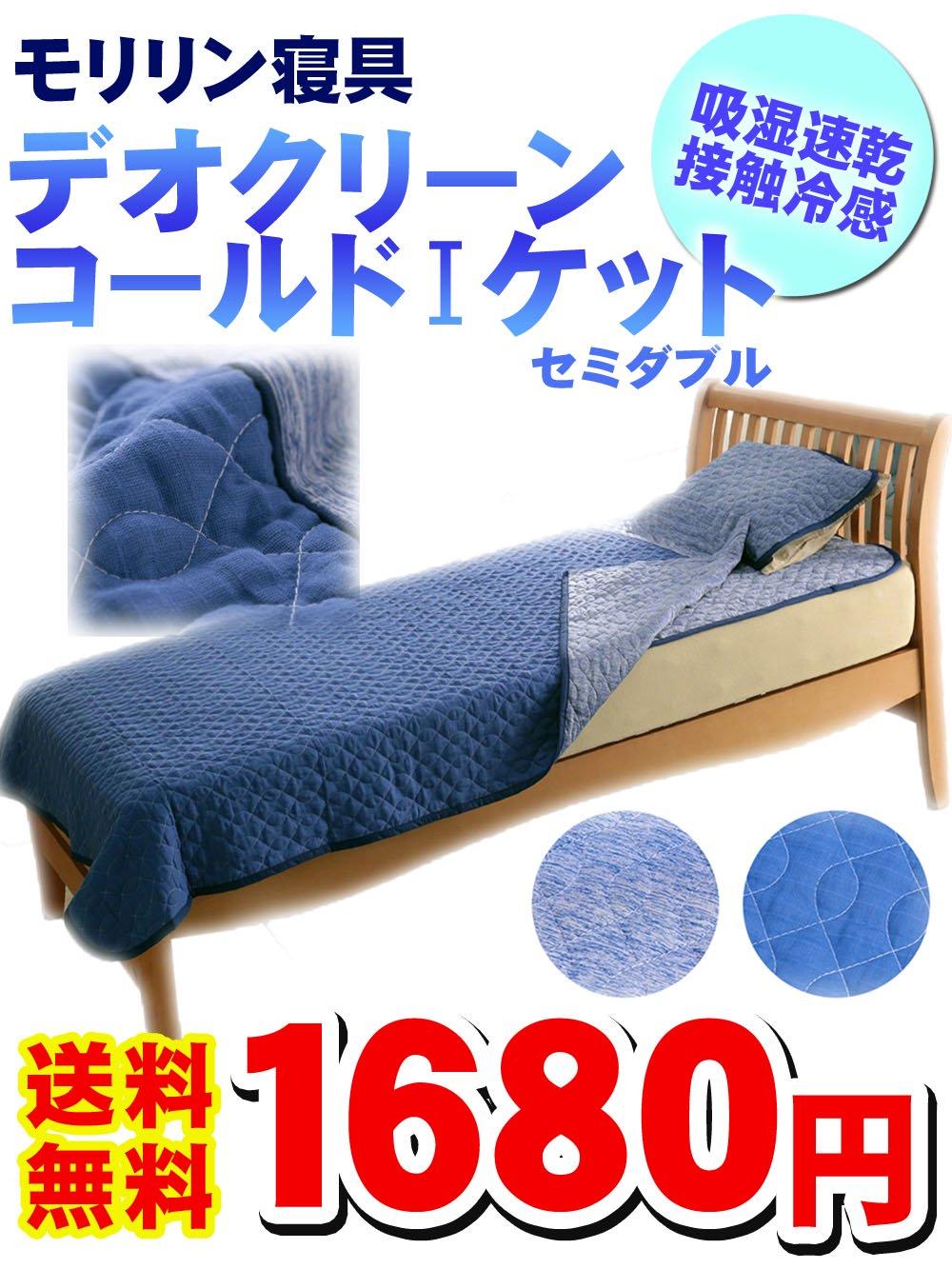 【送料無料】 モリリン寝具 デオクリーンコールド�ケット <セミダブル>【1680円】