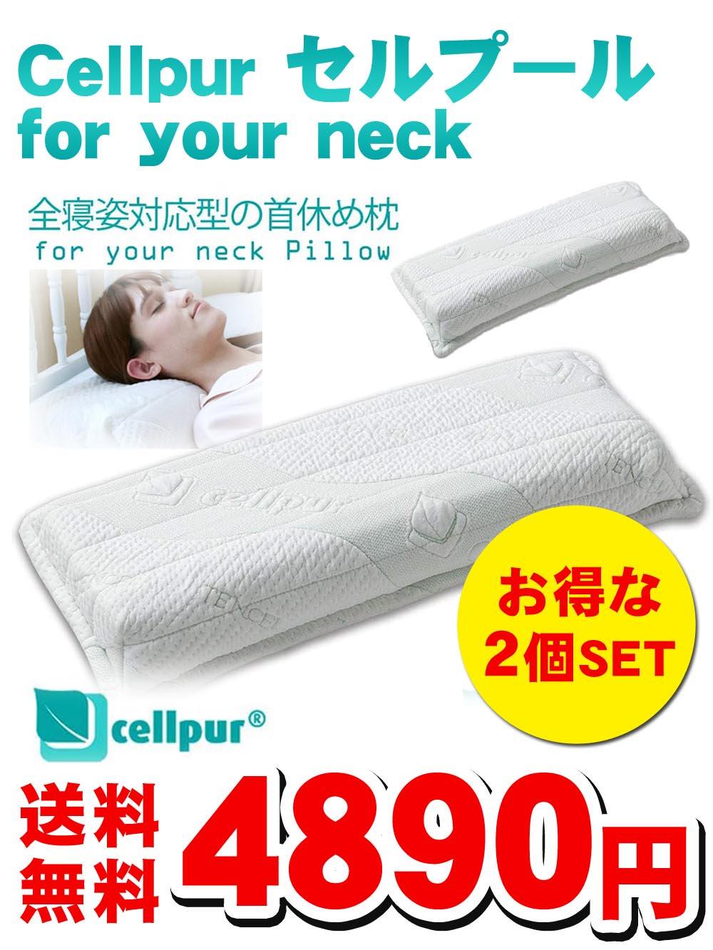 【送料無料】2個セット!セルプール フォー・ユア・ネック・ピロー【全寝姿対応型の首休め枕】4890円