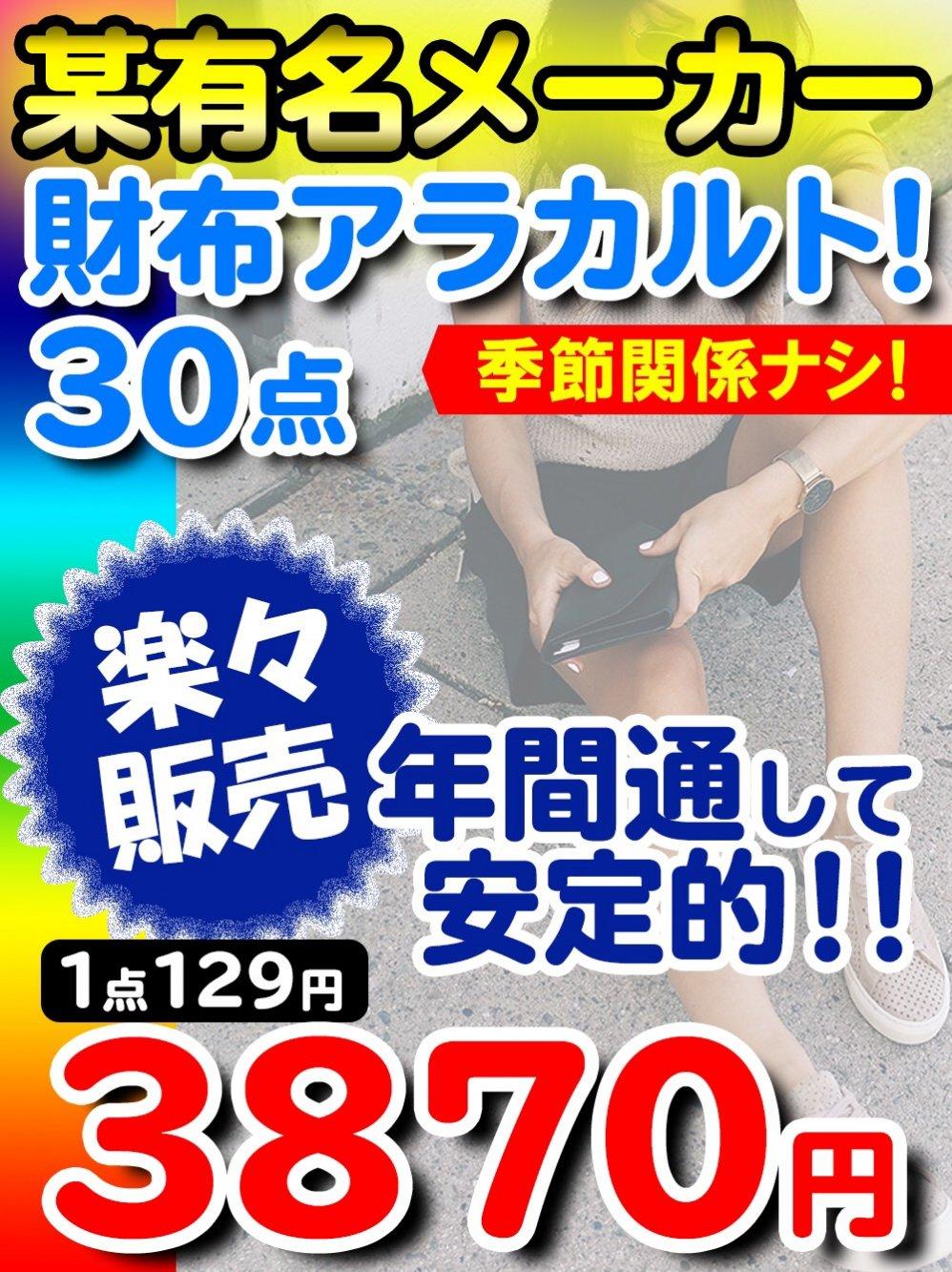 緊急追加!【季節関係無し!】年間通して安定的に楽々販売!某有名メーカー財布アラカルト!【30点】@129