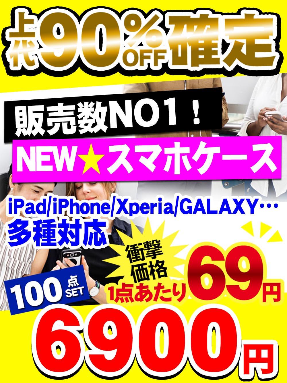 値下げ!リニューアル【上代90%OFF確定】売上NO1!スマホケース iPad/iPhone/Xperia/GALAXY/…多種対応【100点】@69