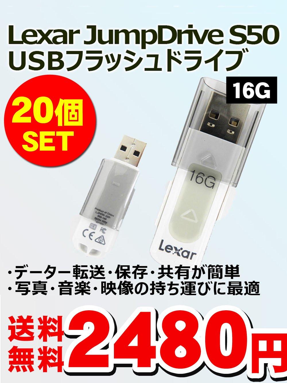 【送料無料】Lexar JumpDrive s50 USBフラッシュドライブ16G【20個セット】 @2480