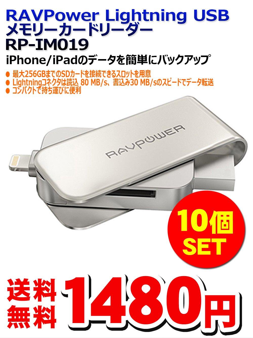 【送料無料】RAVPower Lightning USBメモリーカードリーダー(RP-IM019)iPhone/iPadのデータを簡単にバックアップ【10個セット】1480円