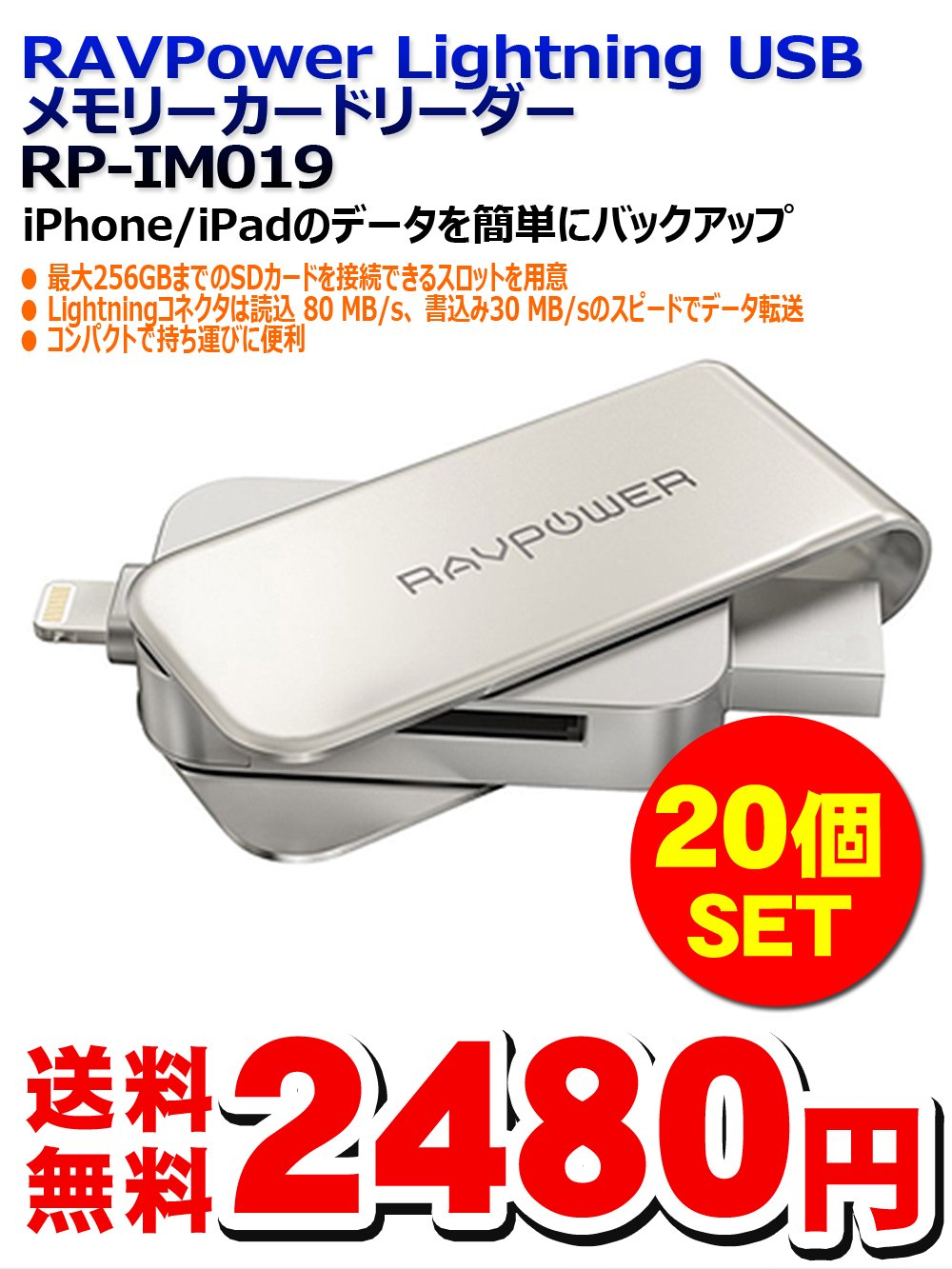 【送料無料】RAVPower Lightning USBメモリーカードリーダー(RP-IM019)iPhone/iPadのデータを簡単にバックアップ【20個セット】2480円