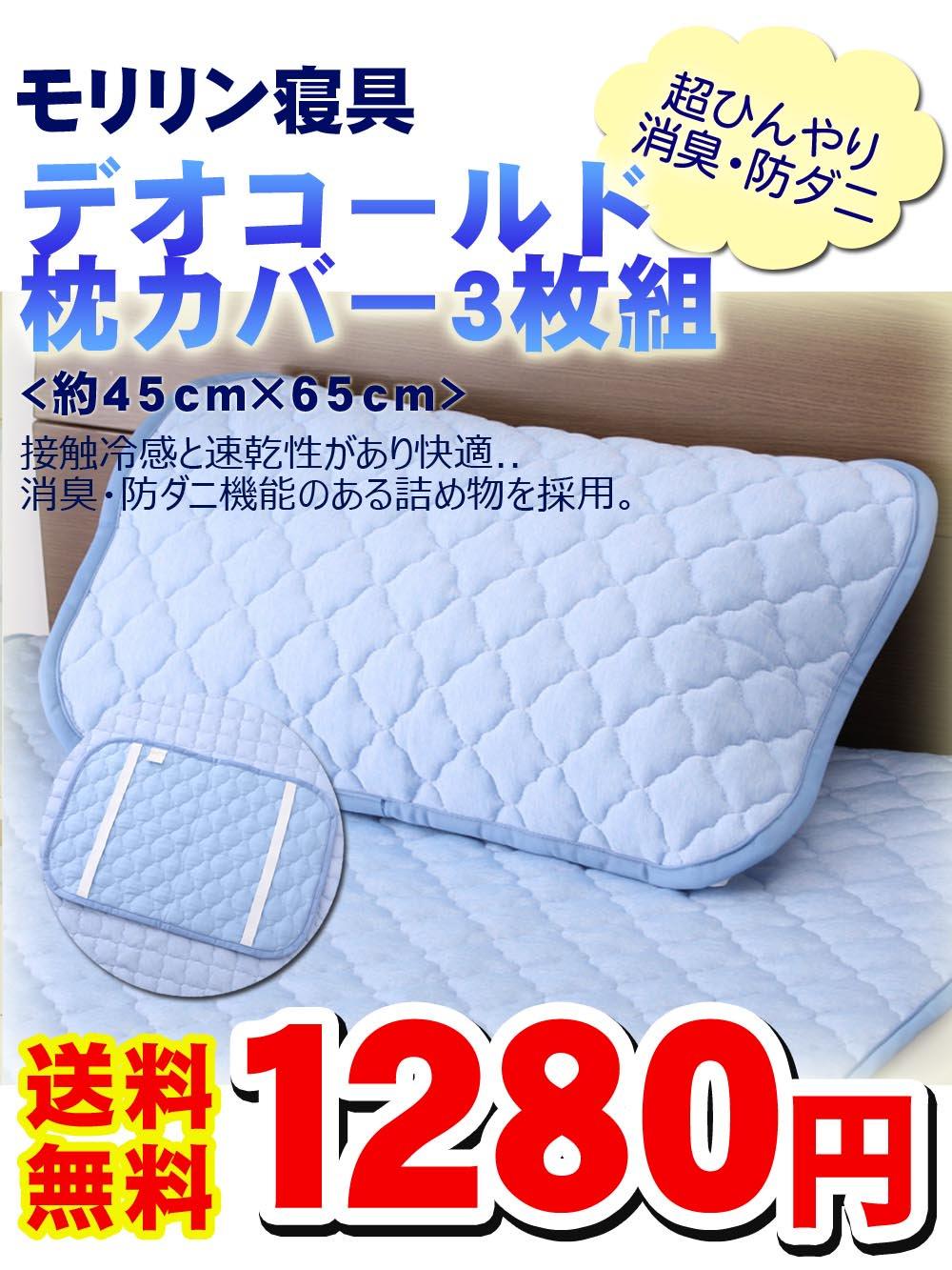 【送料無料】モリリン 超ひんやり!消臭・防ダニ デオコールド枕パッド<3枚組> 1280