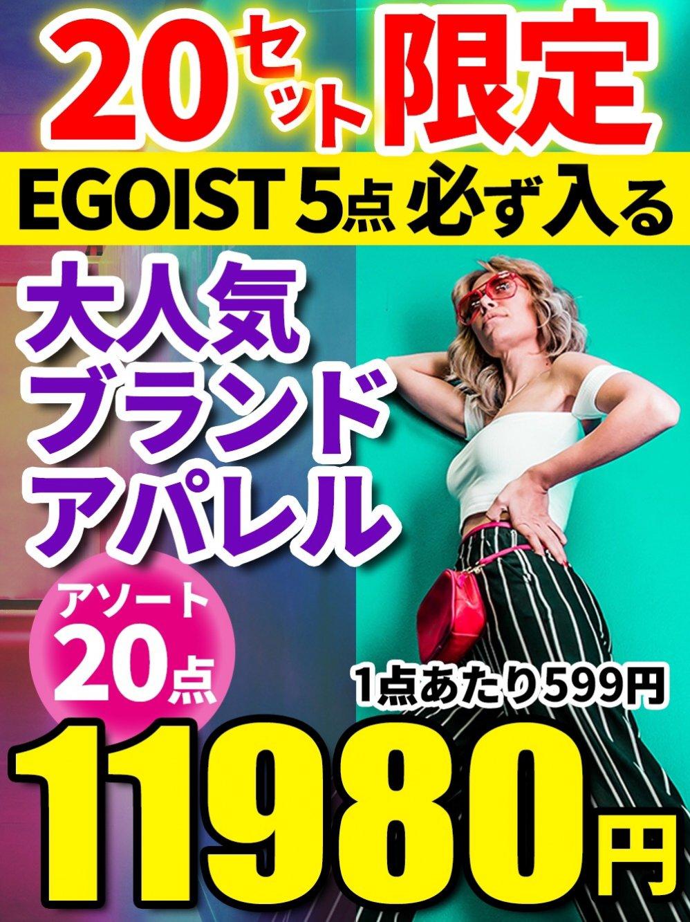 【20セット限定】EGOISTが5点かならず入る!大人気ブランドアパレルアソート@599【20点】
