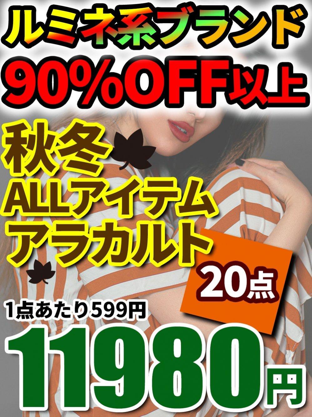 90%OFF以上!【ルミネ系ブランド】秋冬オールアイテムアラカルト@599【20点】