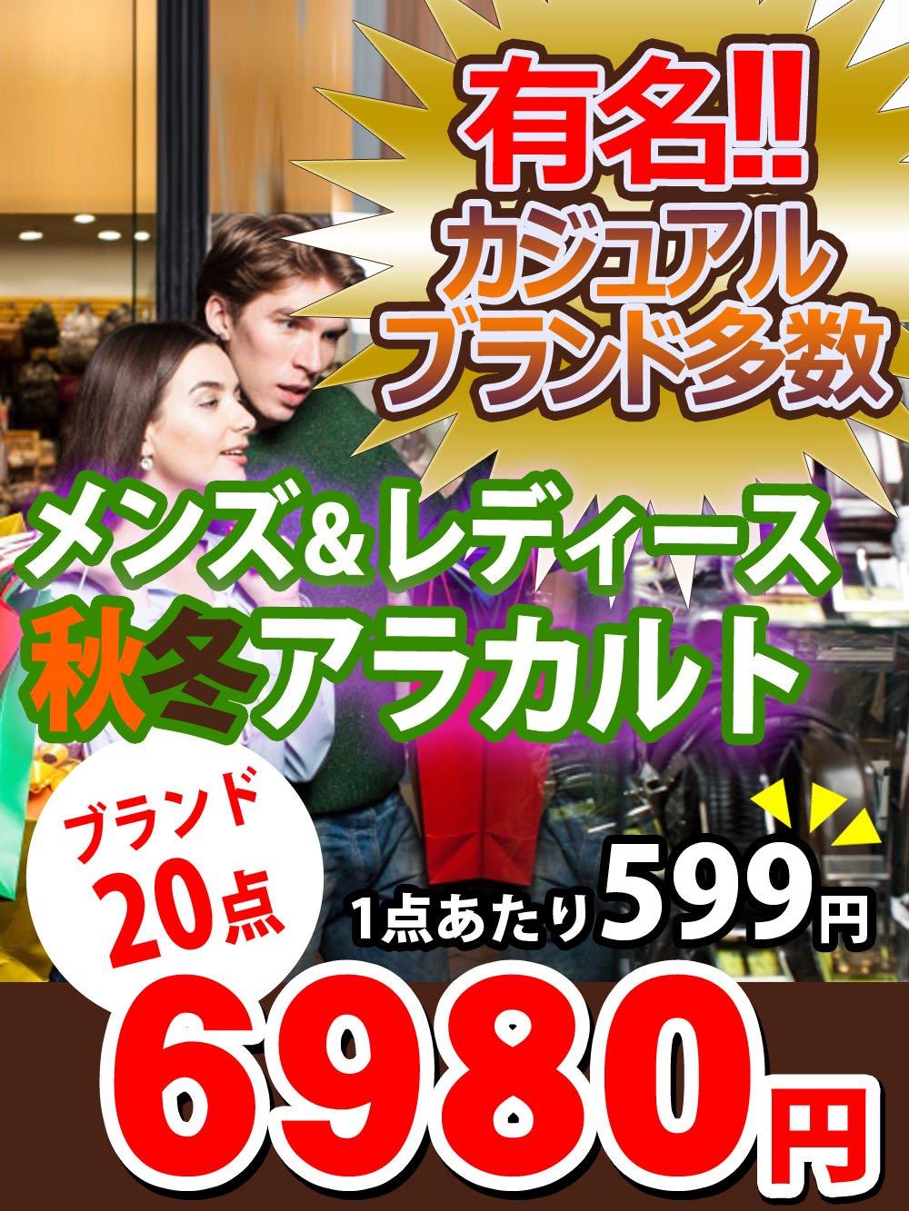 【有名カジュアルブランド多数】メンズレディース込み秋冬アラカルト@599【20点】