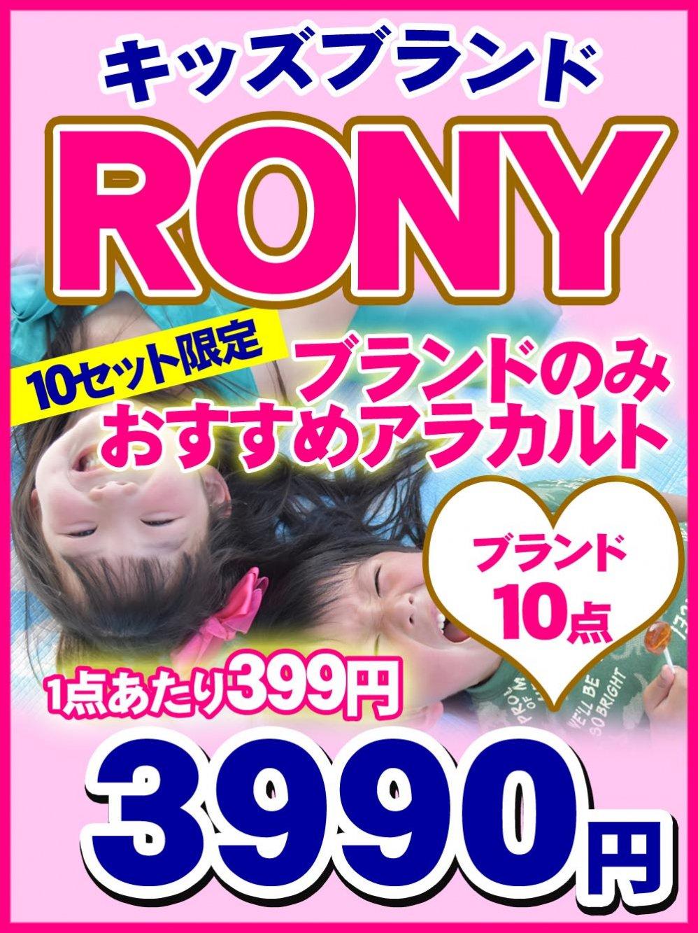 【キッズブランドRONI(ロニィ)】限定10セット!ブランドのみのおすすめアラカルト【10点】@399