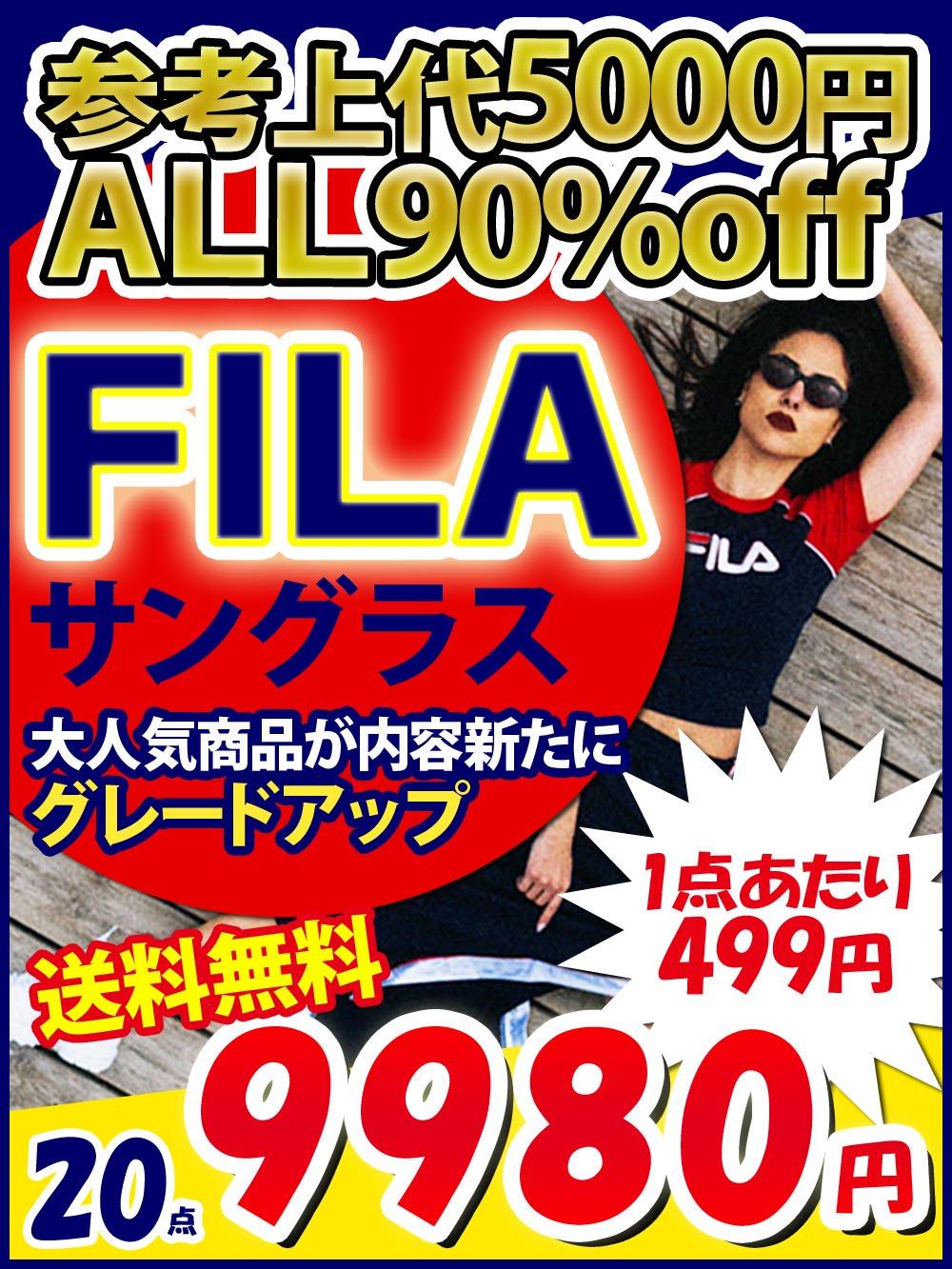 【送料無料!90%OFF】【FILA】大人気FILAサングラスアラカルト!商品内容グレードアップで緊急再販!@499【20点】