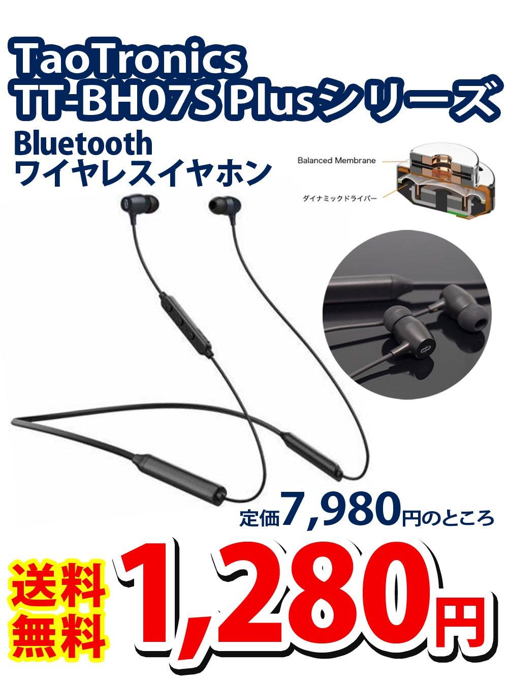 【送料無料】TT-BH07S-BK Bluetooth ワイヤレスイヤフォン【1280円】定価7,980円