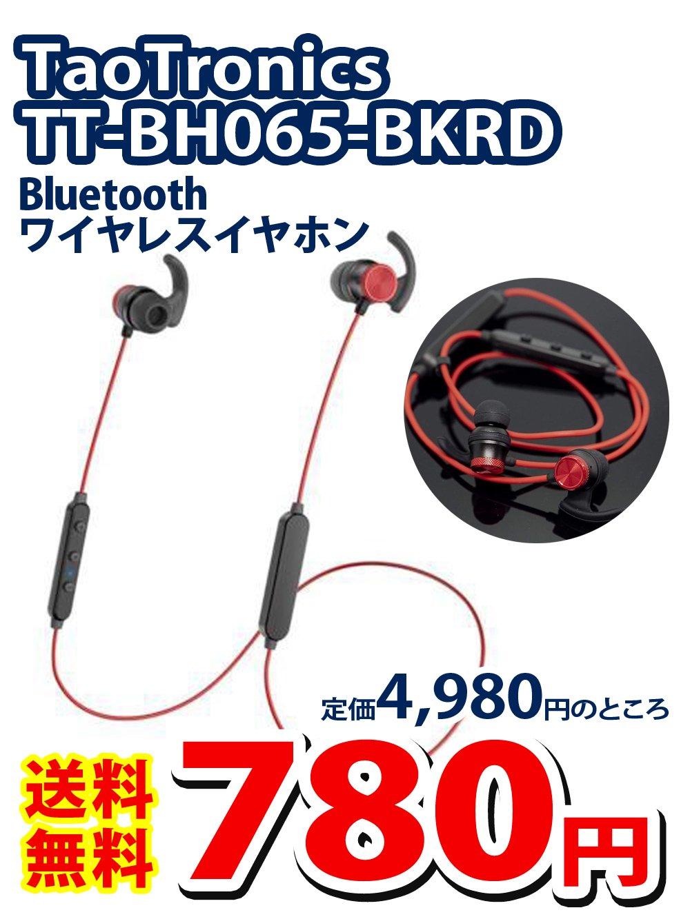【送料無料】TT-BH065-BKRD Bluetooth ワイヤレスイヤフォン【780円】定価4,980