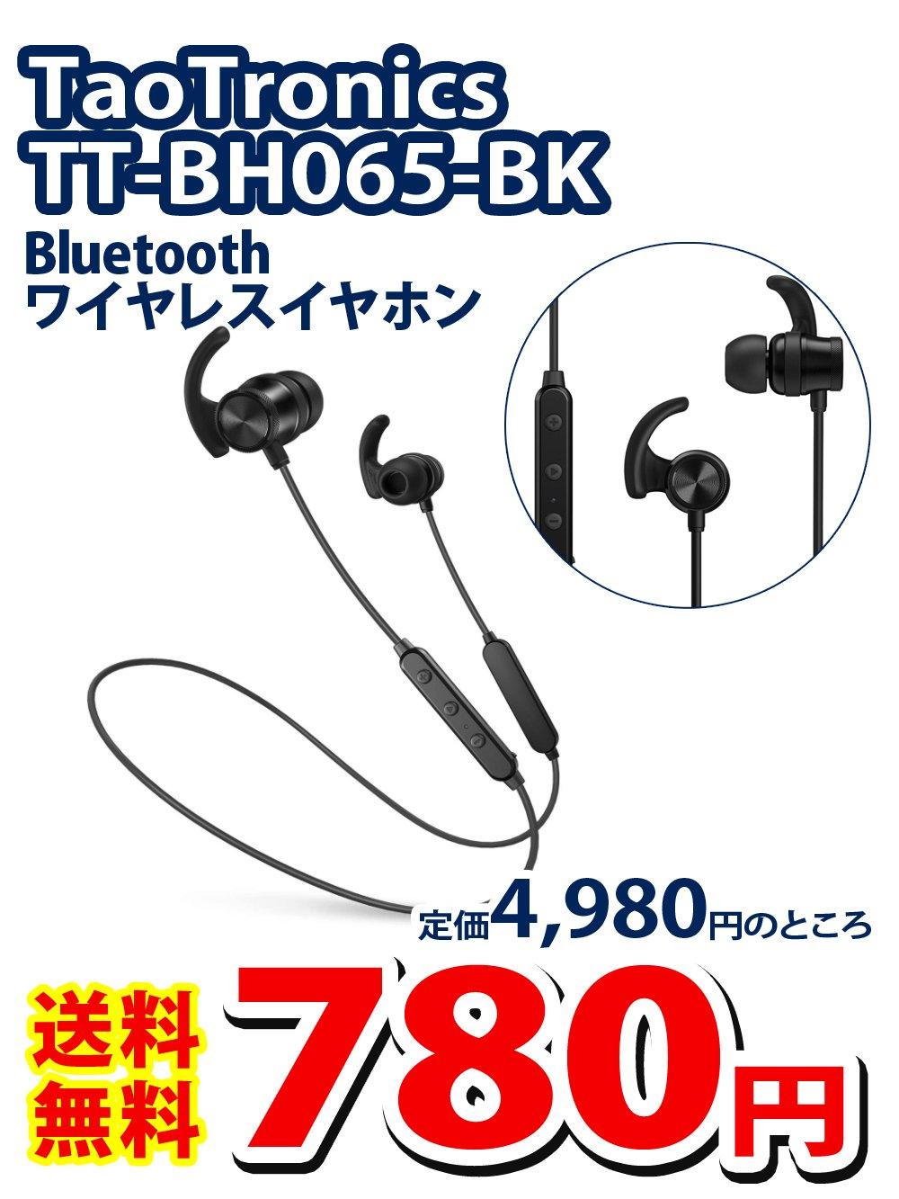 【送料無料】TT-BH065-BK Bluetooth ワイヤレスイヤフォン【780円】定価4,980