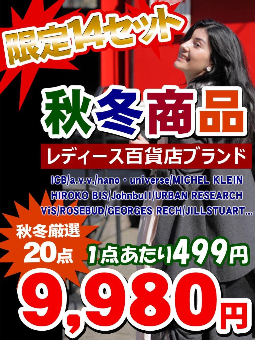 【秋冬商品】限定14セット!レディース百貨店ブランド20点アラカルト@499