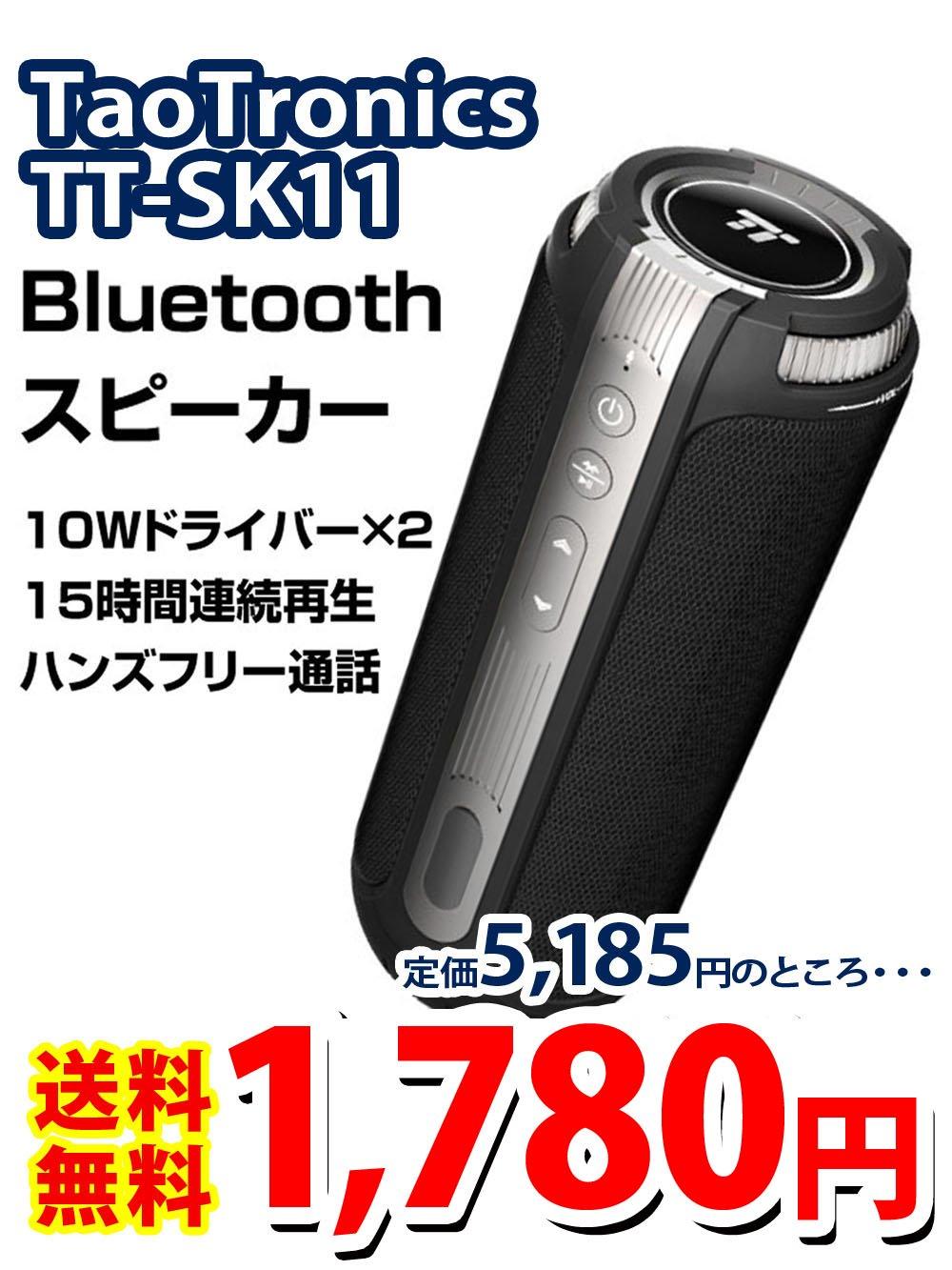 【送料無料】BluetoothサラウンドスピーカーTaotronics TT-SK11【1980円】定価5185円