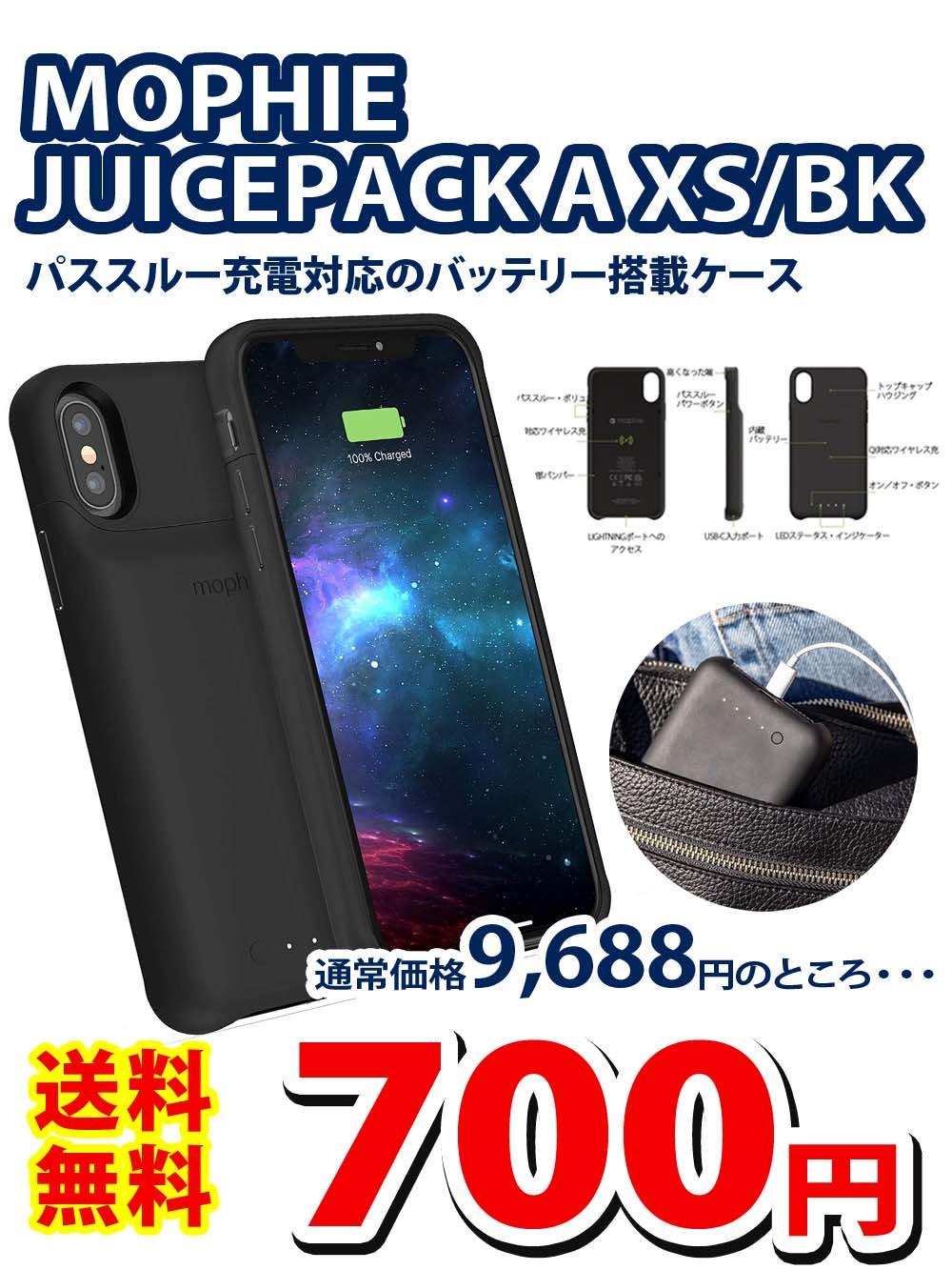【送料無料】mophie juice pack Access Apple iPhone X / XS【1180円】定価9688円