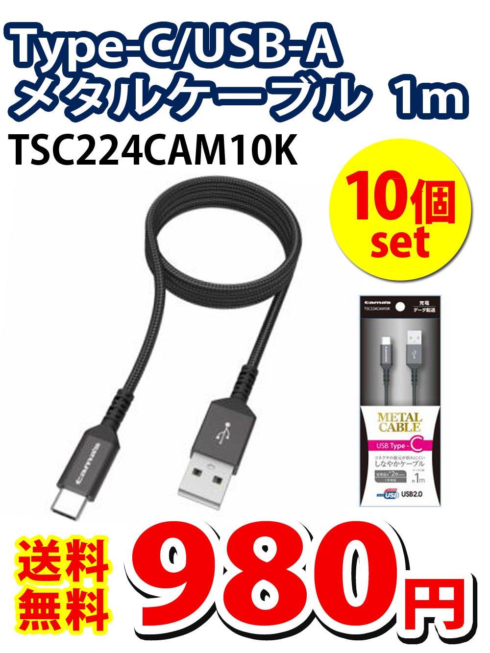 【送料無料】Type-C/USB-A メタルケーブル ロングブッシュ 1m TSC224CAM10K【10個セット】980円
