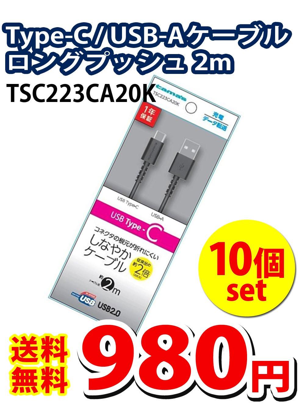 【送料無料】TTSC223CA20K C-USBA 2M BK【10個セット】980円