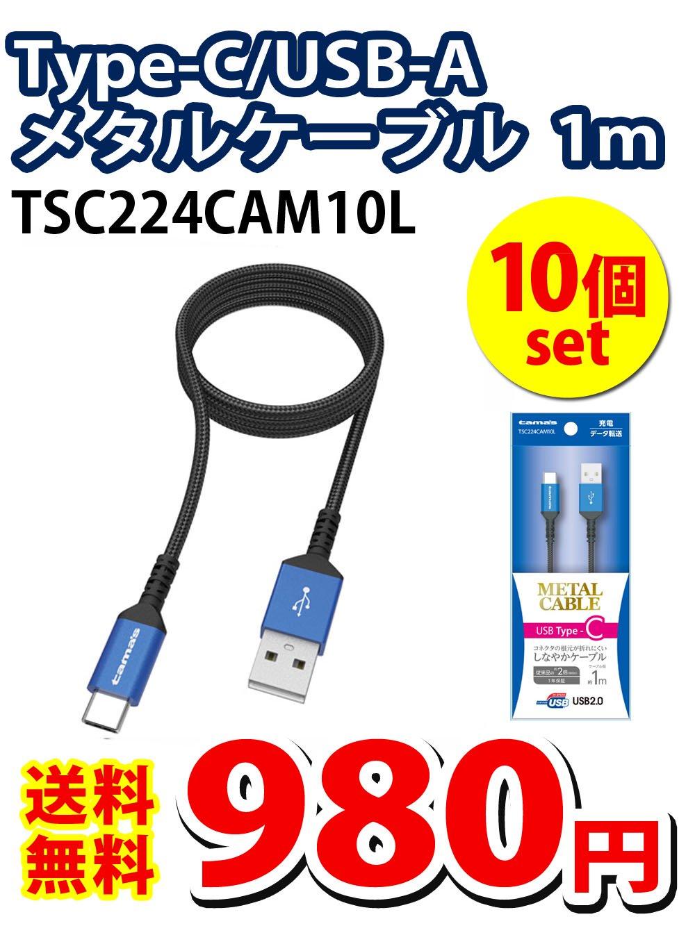 【送料無料】Type-C/USB-A メタルケーブル ロングブッシュ 1m TSC224CAM10L【10個セット】980円