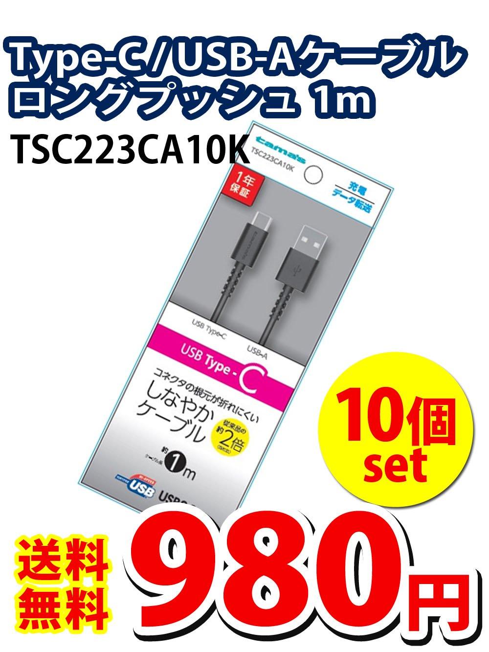 【送料無料】TTSC223CA10K C-USBA 1M BK【10個セット】980円