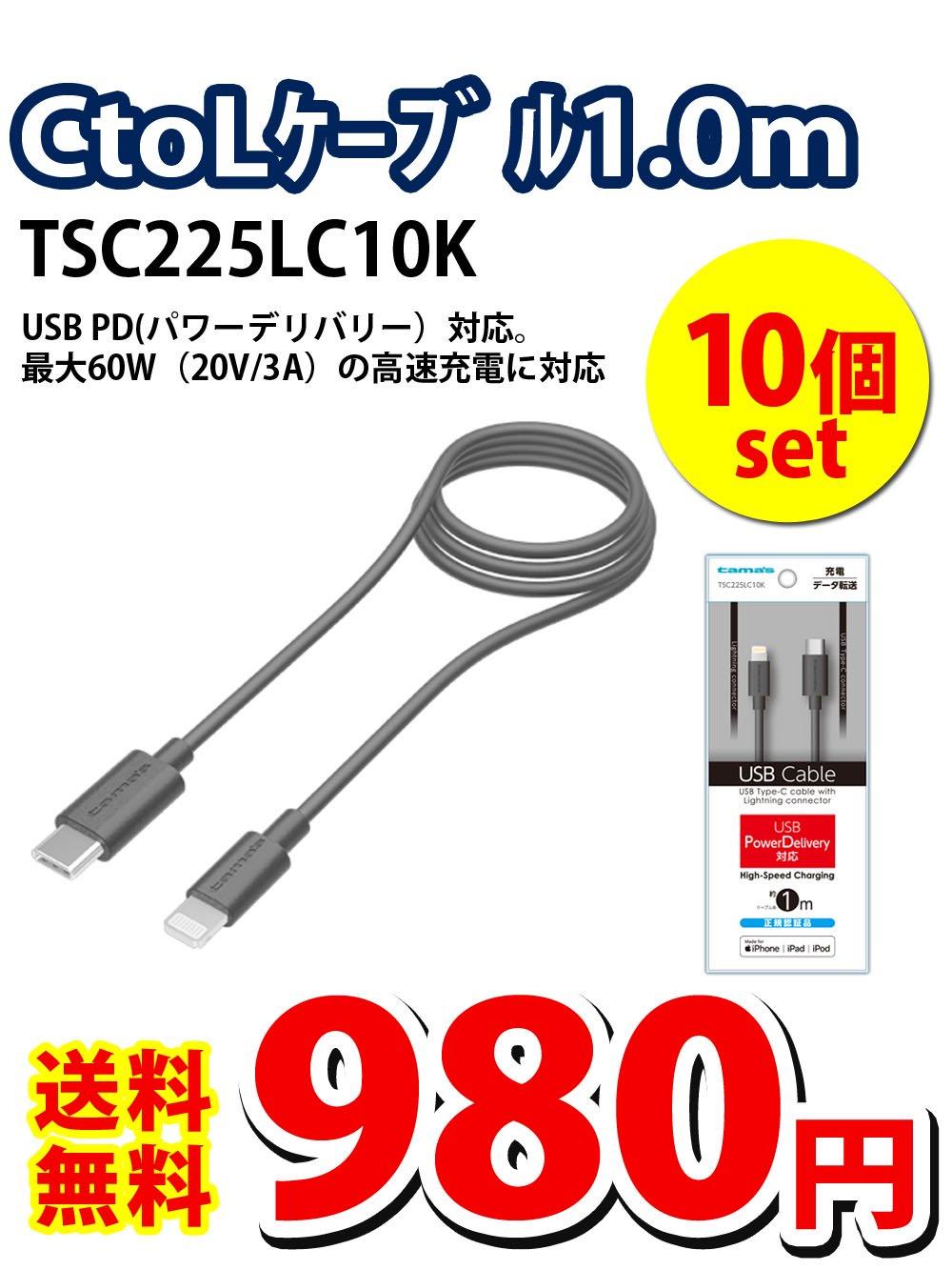 【送料無料】CtoLケーブル1.0m TSC225LC10K【10個セット】980円