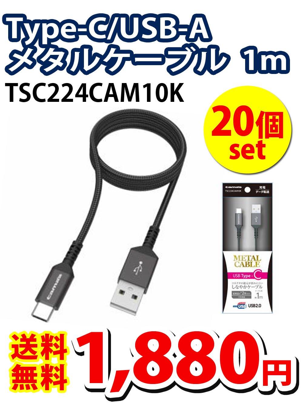 【送料無料】Type-C/USB-A メタルケーブル ロングブッシュ 1m TSC224CAM10K【20個セット】1880円