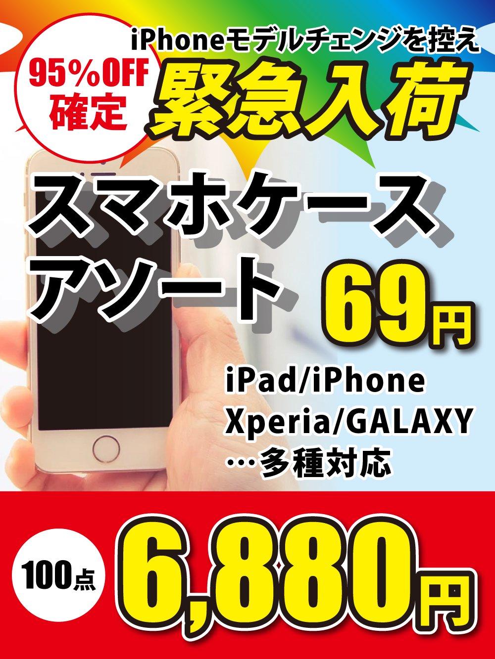 【上代90%OFF確定】スマホケース&ケーブルアソート iPad/iPhone/Xperia/GALAXY/…多種対応【100点】@69