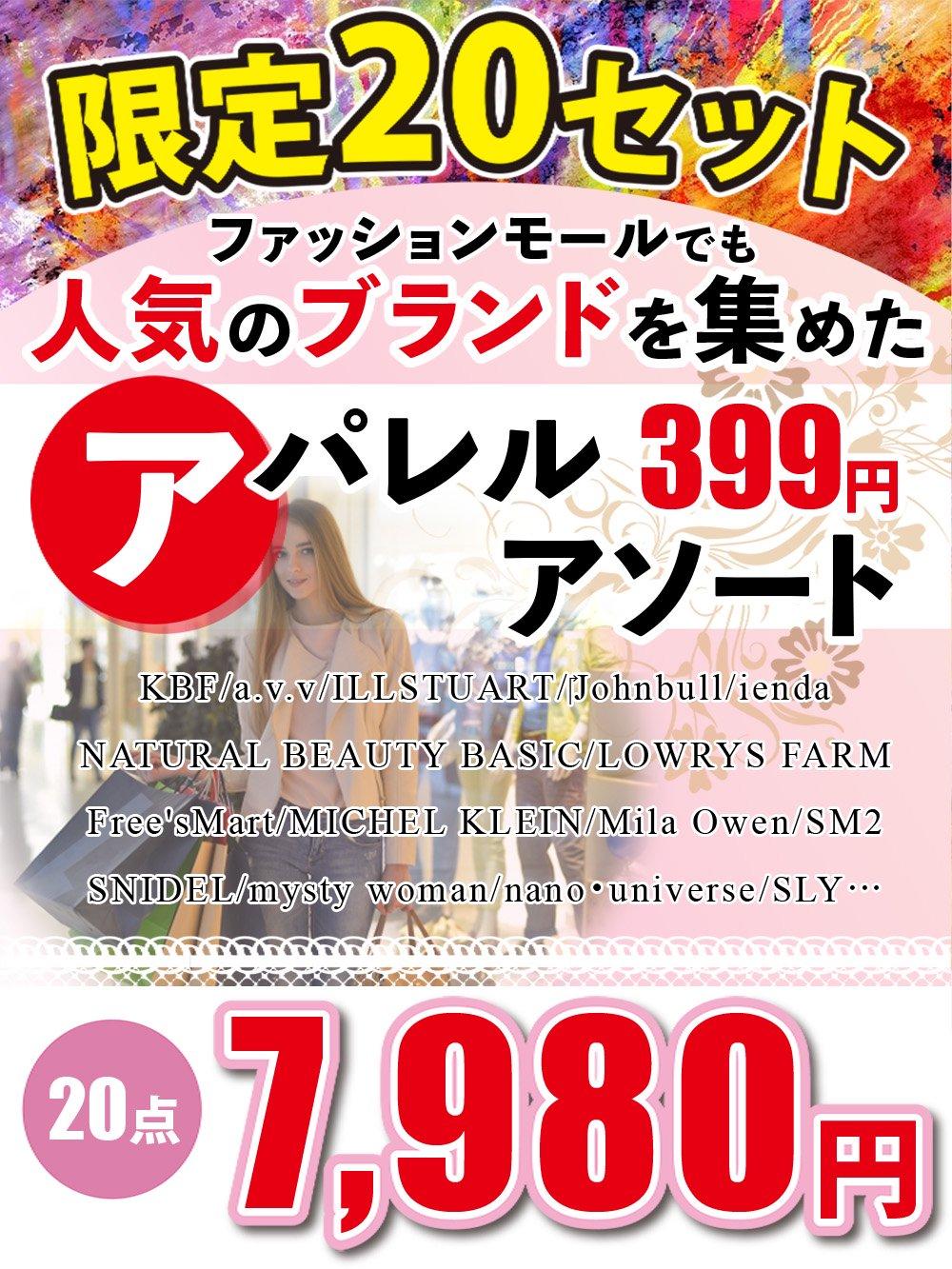 【限定20セット】ファッションモールでも人気のブランドを集めたアパレルアソート【20点】@399