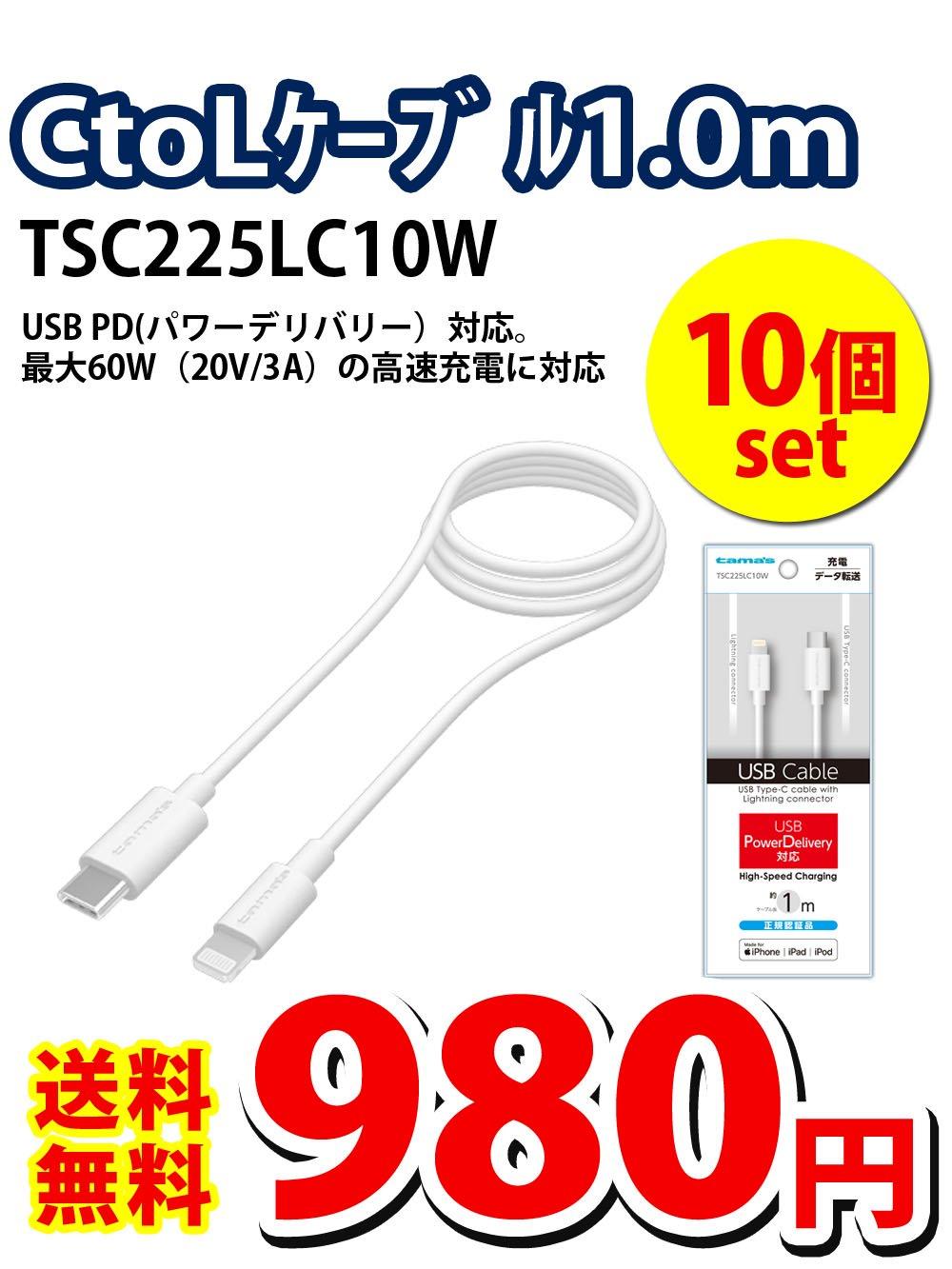 【送料無料】CtoLケーブル1.0m TSC225LC10W【10個セット】980円