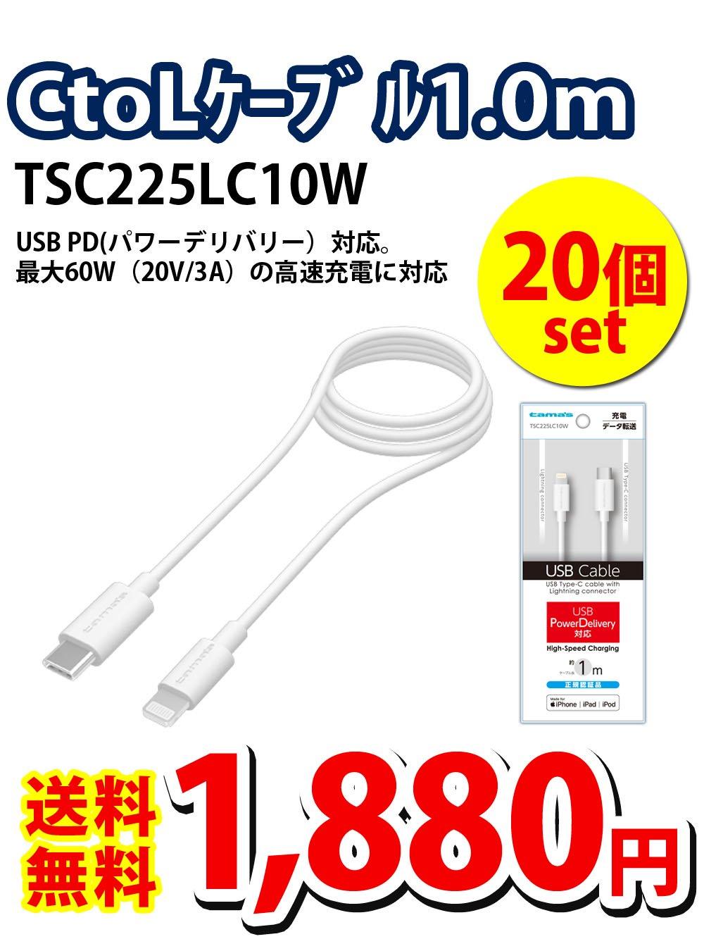 【送料無料】CtoLケーブル1.0m TSC225LC10W【20個セット】1880円