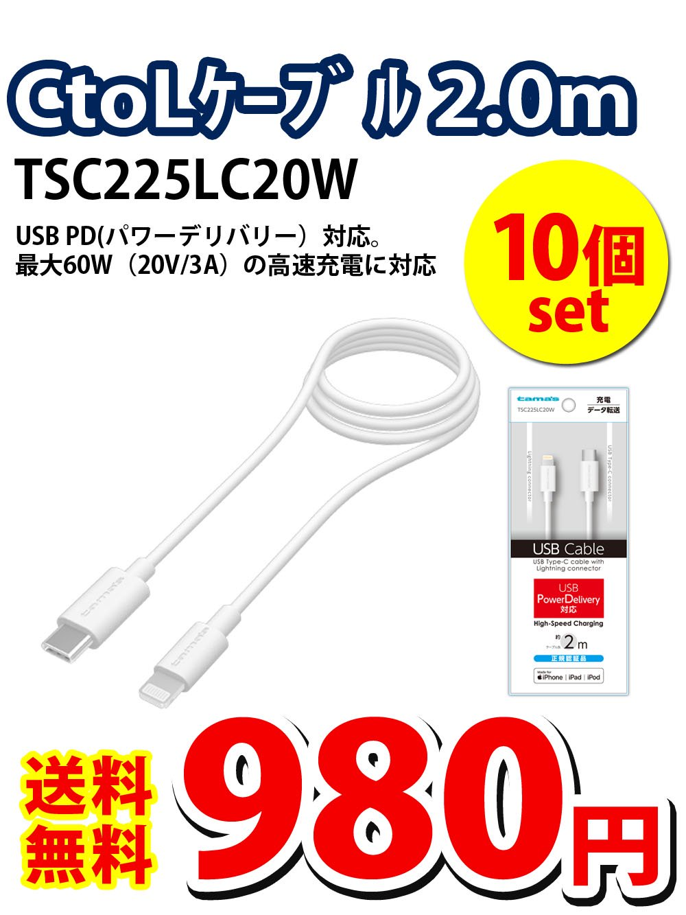 【送料無料】CtoLケーブル1.0m TSC225LC20W【10個セット】980円