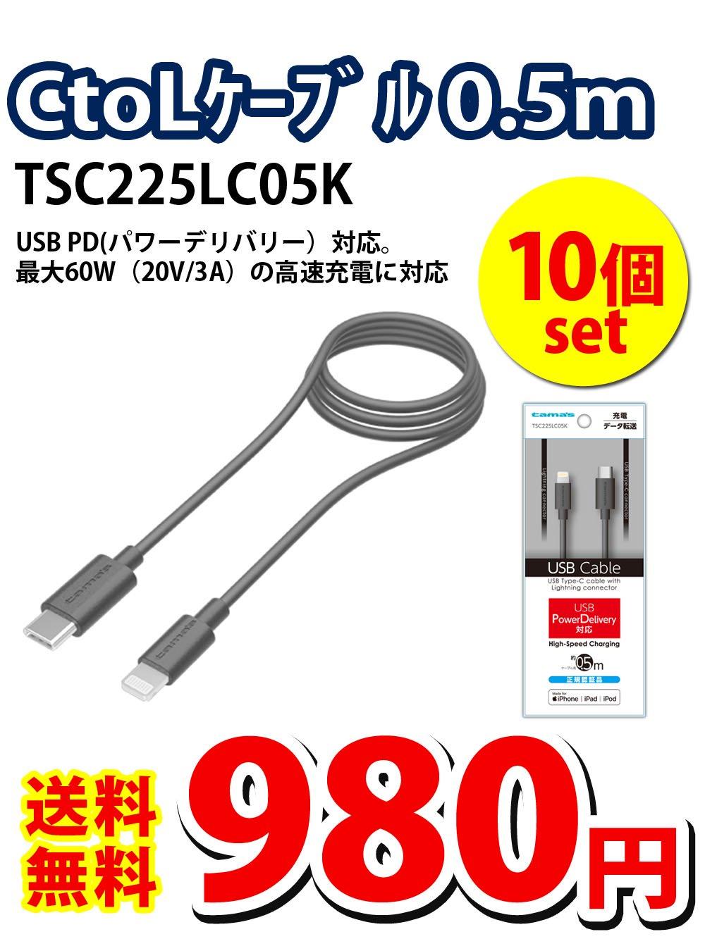 【送料無料】CtoLケーブル1.0m TSC225LC05K【10個セット】980円