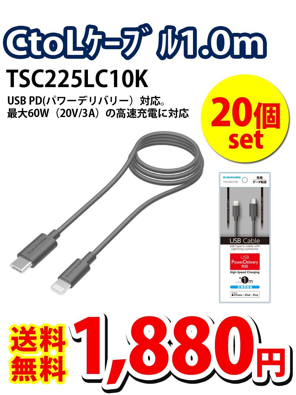 【送料無料】CtoLケーブル1.0m TSC225LC10K【20個セット】1880円