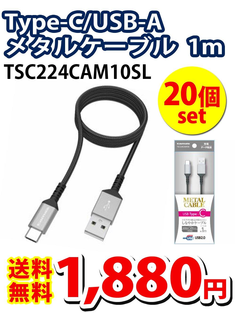 【送料無料】Type-C/USB-A メタルケーブル ロングブッシュ 1m TSC224CAM10S【20個セット】1880円