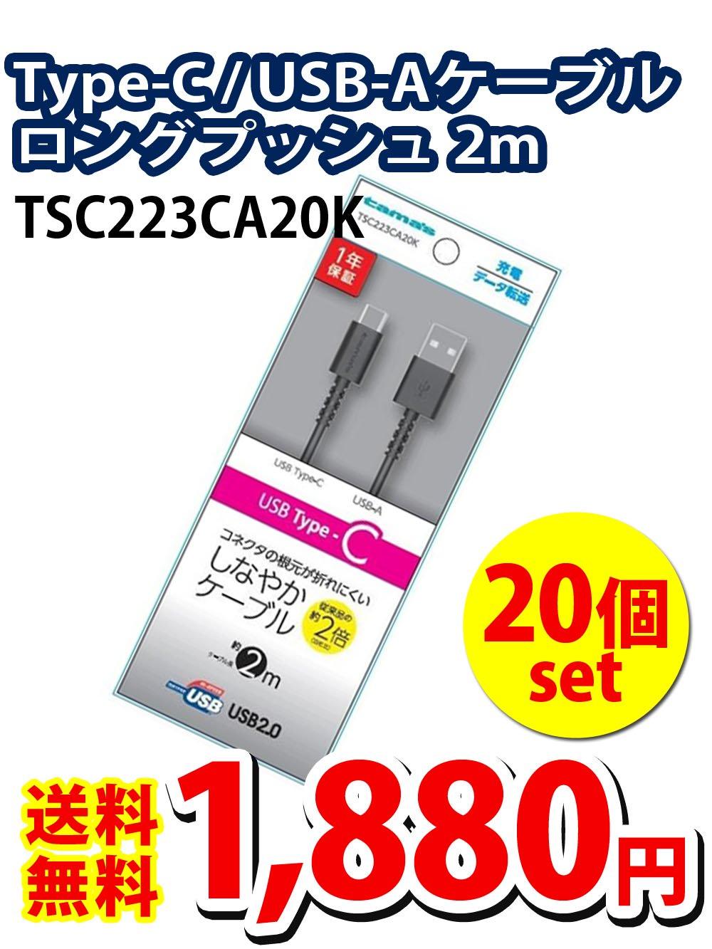 【送料無料】TTSC223CA20K C-USBA 2M BK【20個セット】1880円