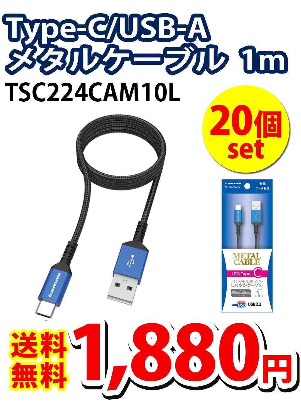 【送料無料】Type-C/USB-A メタルケーブル ロングブッシュ 1m TSC224CAM10L【20個セット】1880円