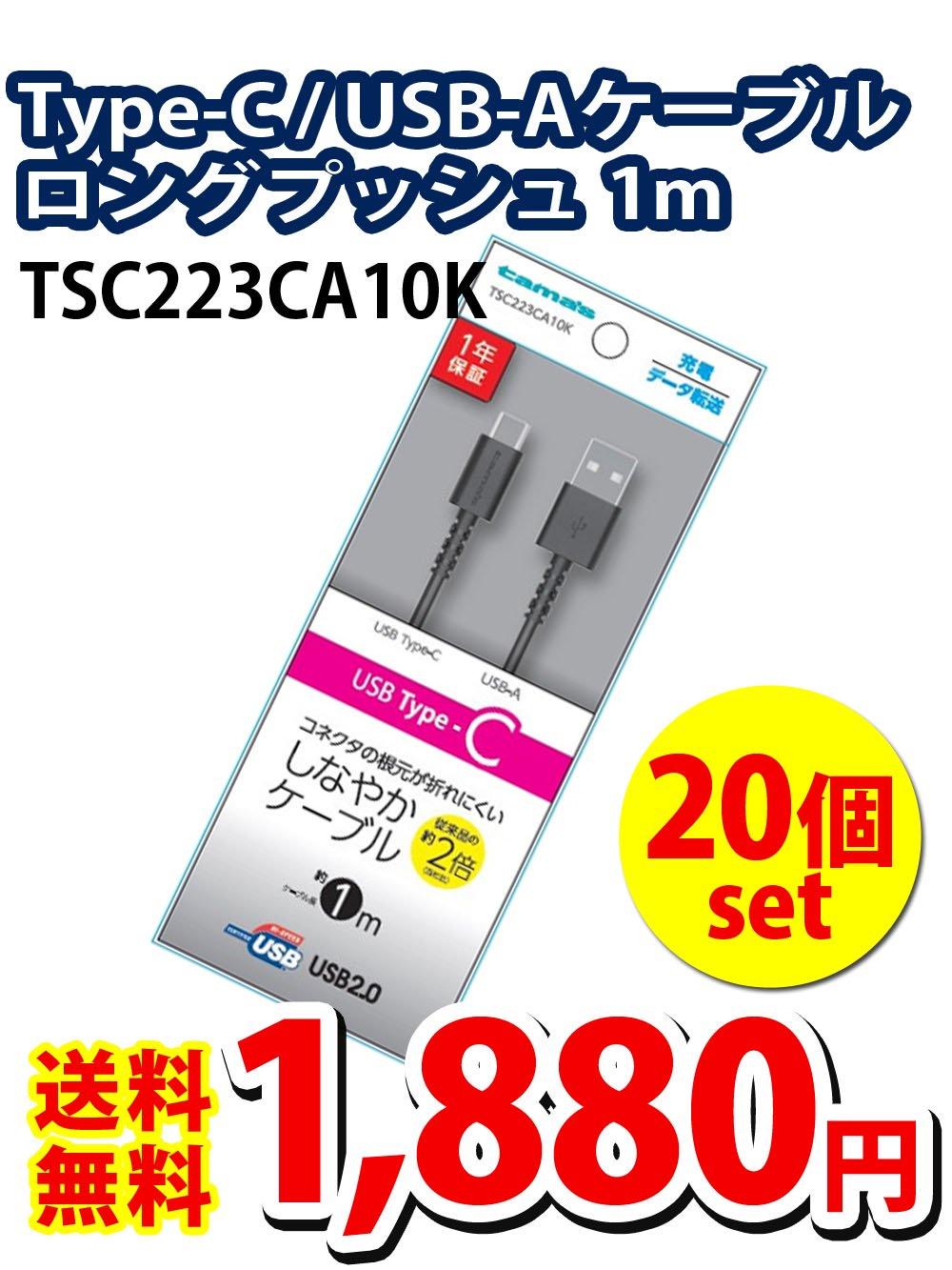 【送料無料】TTSC223CA10K C-USBA 1M BK【20個セット】1880円