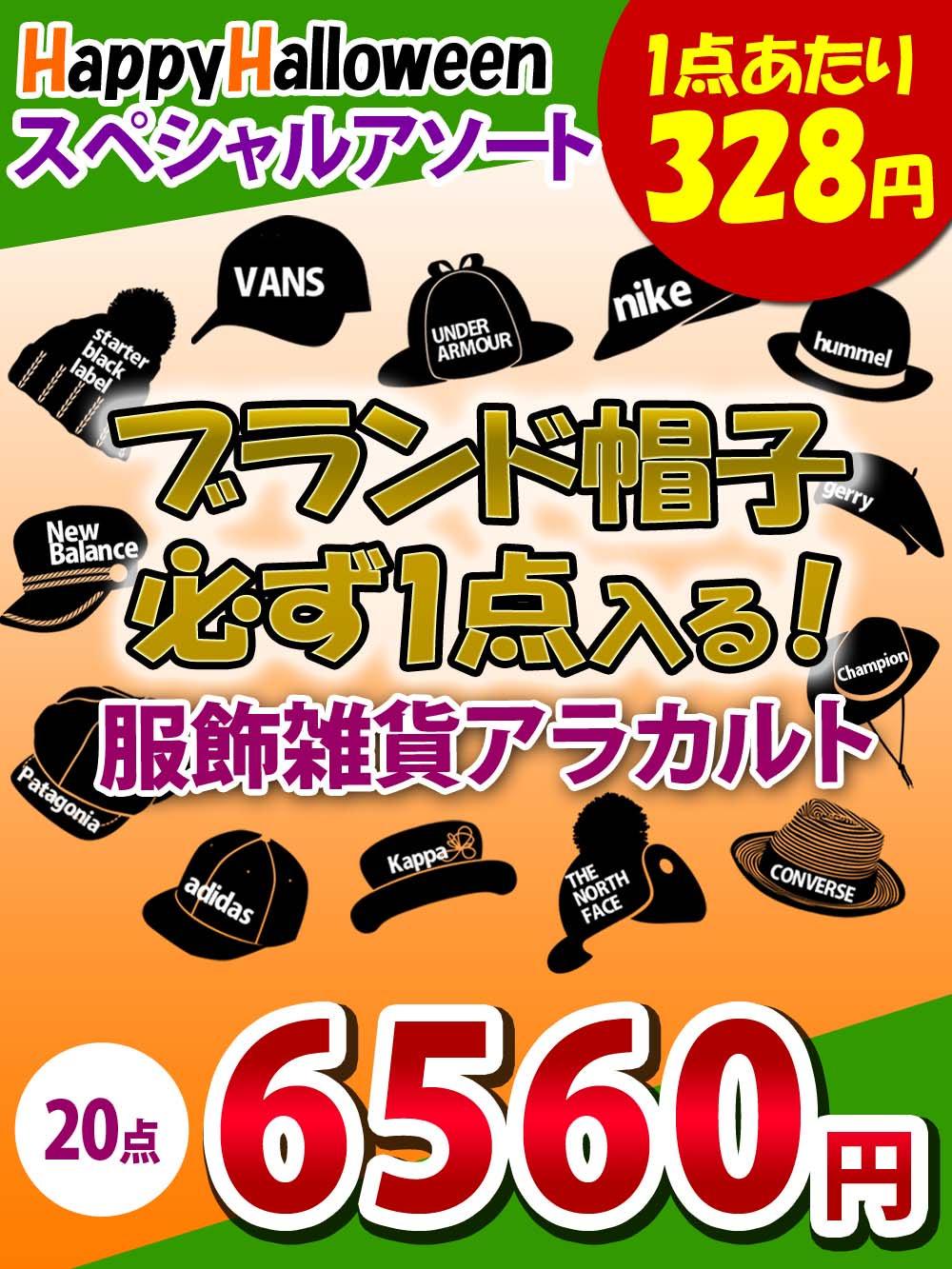 【人気ブランド帽子必ず1点!】ハロウィン特別企画!限定20袋★服飾雑貨アソート【20点】@328